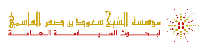 Al Qasimi Foundation