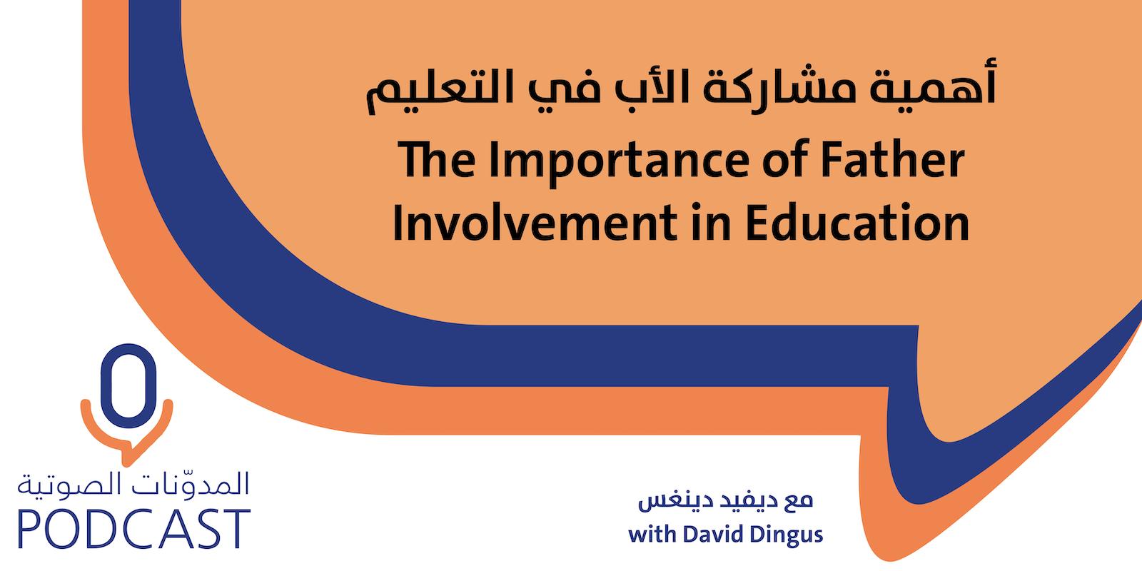 David Dingus Podcast_Website